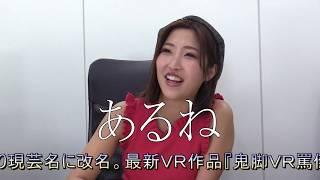 1月19日AV淫タビュー水川スミレ③