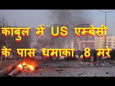 काबुल में US एम्बेसी के पास धमाका ,8 मरे |Suicide Attack Near US Embassy in Afghanistan