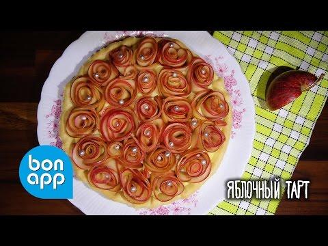 """видео: Яблочный тарт """"Розы"""" / Яблочный пирог букет роз"""