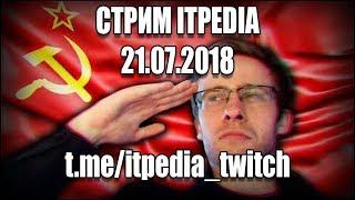 СТРИМ itpedia 21.07.2018