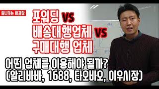 포워딩 vs 배송대행업체 vs 구매대행업체 총정리 (feat, 알리바바, 1688, 타오바