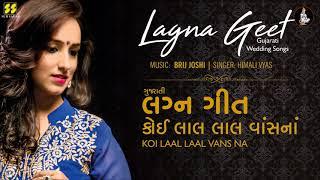 Koi Lal Lal Vans Na (Gujarati Lagna Geet) | કોઈ લાલ લાલ વાંસનાં (લગ્નગીત) | Himali Vyas | Brij Joshi