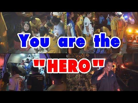 You are the hero… หน่วยกู้ชีพบนท้องถนน