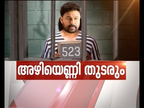 Dileep denied bail in actor sexual assault case | News Hour 24 July 2017