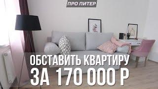 Обставляем квартиру всей мебелью и техникой за 170 000