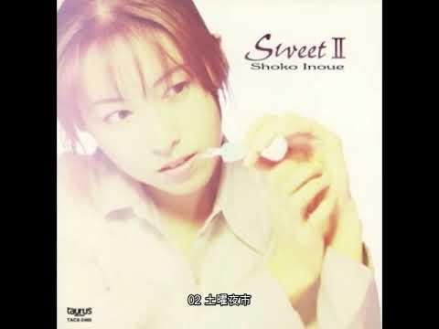 井上昌己#12 Sweet II