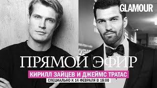 Кирилл Зайцев и Джеймс Тратас о съемках  фильма «Движение вверх» и личной жизни