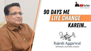 Change Your Life in 21 Days | Rajesh Aggarwal | Hindi Language