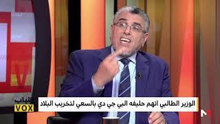 بعد اتهامه لـ PJD بالسعي تخريب البلاد.. الرميد يرد على الوزير الطالبي