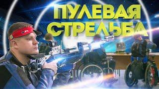 Чемпионат Белгородской области по пулевой стрельбе лиц с ПОДА - Белгород 2019