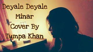Deyale Deyale | Minar |Cover By Tumpa |