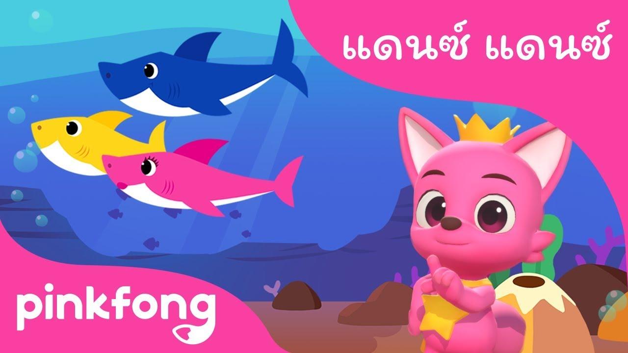 ลูกฉลาม   เบบี้ชาร์ค   แดนซ์ แดนซ์   เพลงสัตว์   พิ้งฟอง(Pinkfong) เพลงและนิทาน