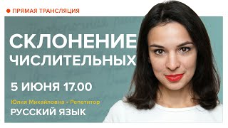 Русский язык   Склонение числительных