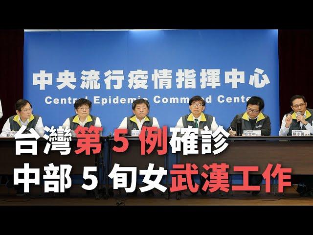 台灣現第5例確診 中部50多歲女染病【央廣新聞】