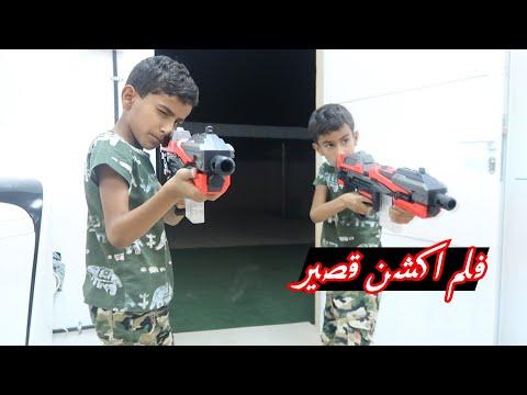 فلم اكشن قصير | افكار عمان .Nerf Gun