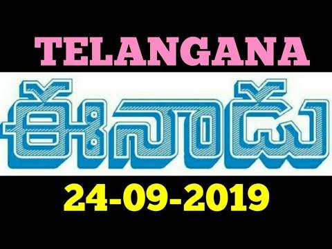 Telugu Newspaper Today Eenadu 19-09-2019 Telangana #Eenadu #TeluguNewspaper #Epaper #NewsToday from YouTube · Duration:  7 minutes 54 seconds