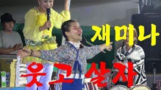 버드리공연/재밌는영상 모음집~출연/춘삼이,청이,나팔녀,점팔이