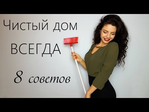 Как убираться в квартире чтобы всегда было чисто