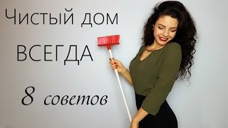 видео Как правильно убираться дома