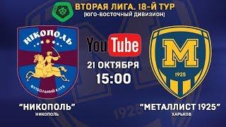 """21 октября. 15:00. """"Никополь"""" - """"Металлист 1925"""". LIVE"""
