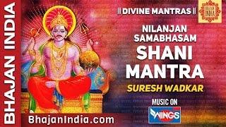 Shani Mantra || Neelanjan Samabhasam Raviputram yamagrajam by Suresh Wadkar
