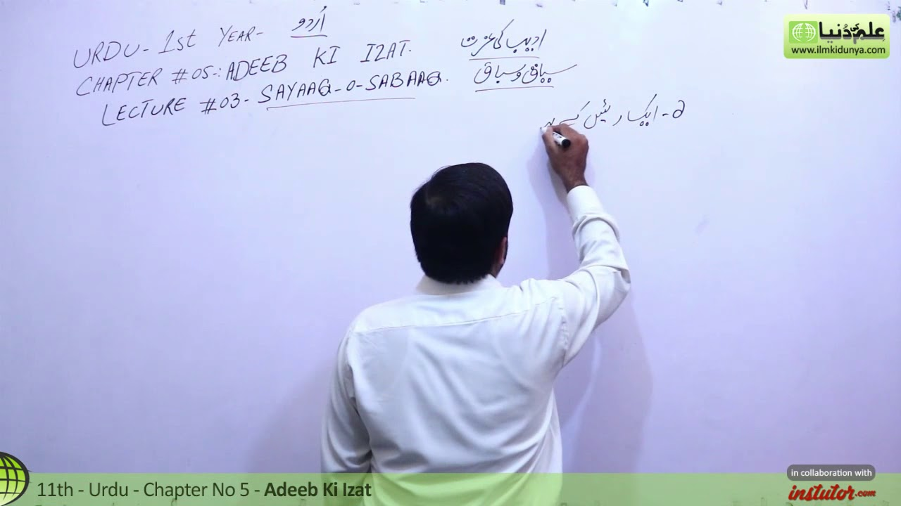 First Year Urdu,Chapter 5,lec 3,Sayaq-o-Sabaq-Adeeb Ki Izat -11th class Urdu