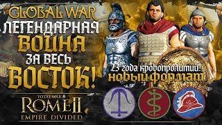 ПЕРГАМ В ГЛОБАЛЬНОЙ ВОЙНЕ ЗА ГОСПОДСТВО НА ВОСТОКЕ ● Global War ● Total War: ROME 2
