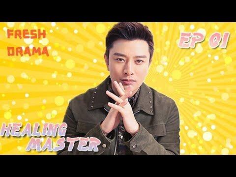 HEALING MASTER (复合大师) - Episode 1 [Eng]   Chinese Drama