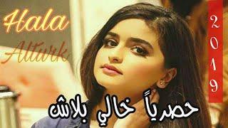 حصرياً حلا الترك - اغنية خالي بلاش كامله HD - اغنيه عراقيه جديده ٢٠١٩