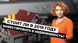 Как купить недвижимость, которая будет приносить доход?