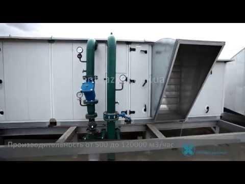 Приточно-вытяжная установка с рекуператором Rosenberg.