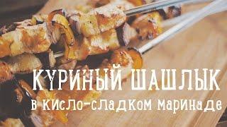 Куриный шашлык в кисло-сладком маринаде [Рецепты Bon Appetit]