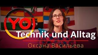 Thema 'Technik und Alltag' (B1)/'Техника в повседневной жизни'