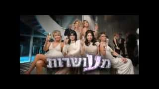Me Usharot/Wealth (aka Real Housewives Of Israel) Season 1 Intro