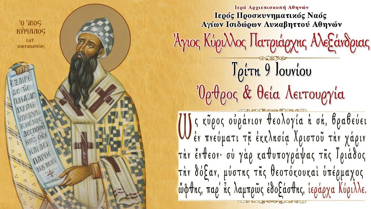 Live : Άγιος Κύριλλος Πατριάρχης Αλεξανδρείας - Όρθρος & Θεία Λειτουργία (9/6/2020)