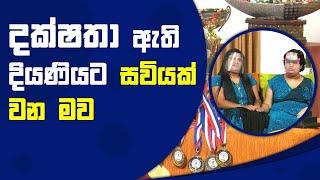 දක්ෂතා ඇති දියණියට සවියක් වන මව | Piyum Vila | 01 - 10 - 2021 | SiyathaTV Thumbnail