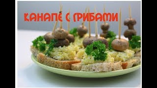 Канапе с грибами очень вкусно и просто из доступных ингридиентов