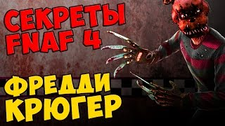 Five Nights At Freddy s 4 ФРЕДДИ КРЮГЕР