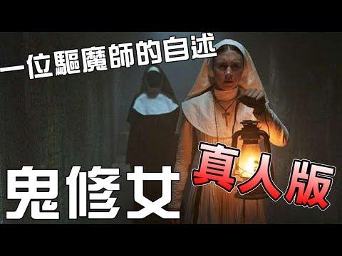 """【王狗】""""鬼修女""""真實版!一位驅魔師的自述!(都市傳說)"""