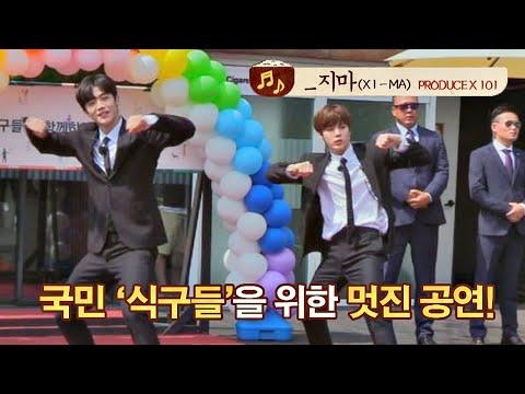 [한 끼 미니콘서트] 슈트 장착하고 멋짐 뿜뿜 김요한(Kim Yo Han)x김우석(Kim Woo Seok)의 ′_지마′♪ 한끼줍쇼 143회