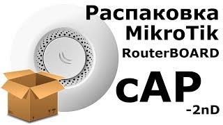 Розпакування і перше знайомство з MikroTik RouterBOARD cAP-2nD