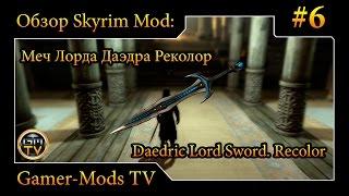 ֎ Меч Лорда Даэдра. Реколор. / Daedric Lord Sword. Recolor ֎ Обзор мода для Skyrim #6