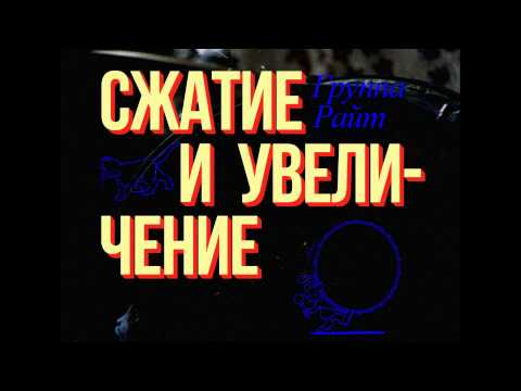 [SCL161] Райт — Оттаяли Джинсы