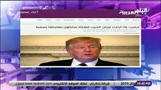 شاهد  تعليق أحمد موسى بعد تصريحات وتهديدات ترامب تجاه إيران