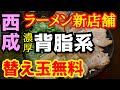 西成 濃厚チャーシュー麺 替え玉で腹パン【ラーメン山蔵】新店舗