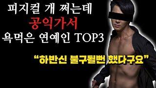 피지컬 개 쩌는데 공익가서 욕먹은 연예인 TOP3