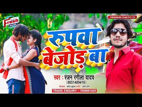 2019 का सबसे हिट भोजपुरी गाना ||रुपवा बेजोड़ बा Rupwa Bejod Ba || Ranjan Rangeela Yadav ||