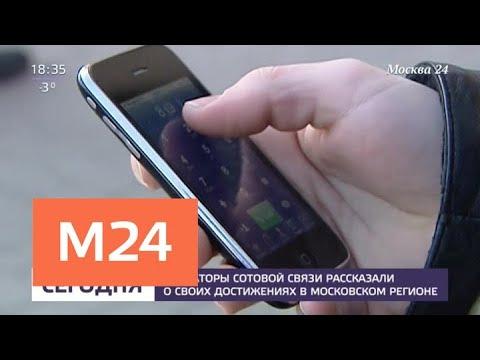 Операторы сотовой связи рассказали о своих достижениях - Москва 24