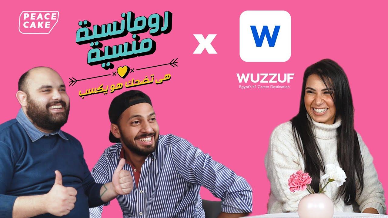 Wuzzuf رومانسية منسية ٢ - الحلقة ١٣ - سلمى مصطفى برعاية