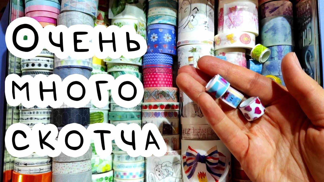 МОЯ КОЛЛЕКЦИЯ СКОТЧЕЙ / Императрица декоративной ленты